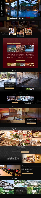 旅館 善屋 公式ホームページをオープンいたしました。