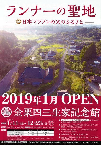 せごどん → いだてん へ ~山鹿平山温泉 旅館善屋通信vol.22