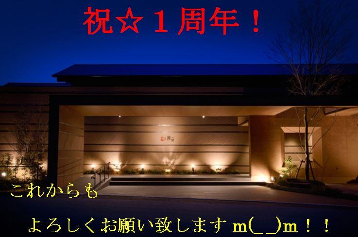 祝☆1周年 ~ 感謝! ~ 山鹿平山温泉 旅館善屋通信vol.27