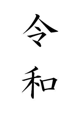 新元号「令和」発表!記念の旅行に行こう!! ~ 山鹿平山温泉 旅館善屋通信vol.28