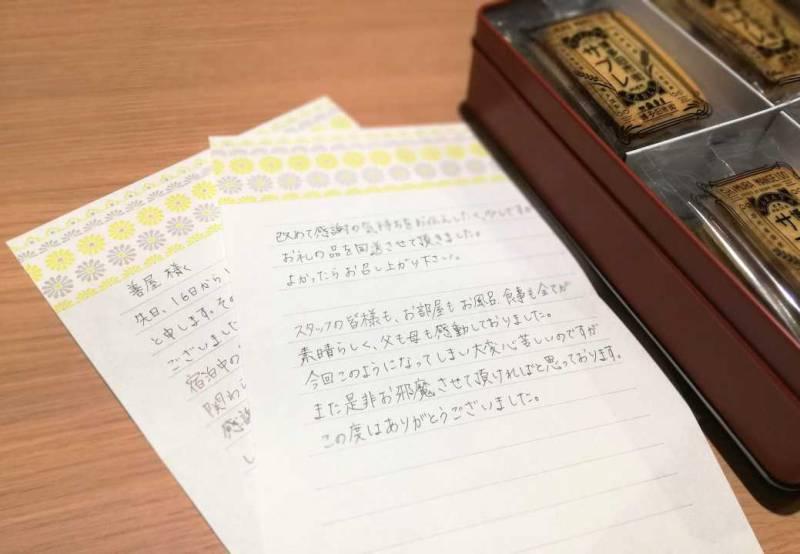 お客様からのお手紙 ~ 山鹿平山温泉 旅館善屋通信vol.42
