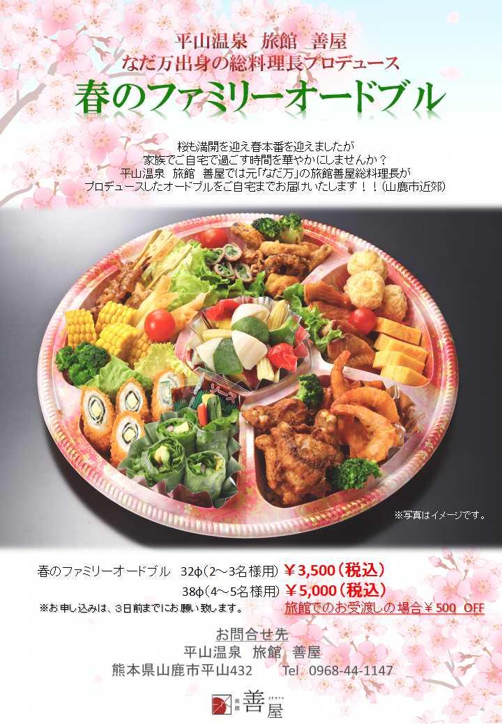 ファミリーオードブルを販売致します!! ~ 山鹿平山温泉 旅館善屋通信vol.46