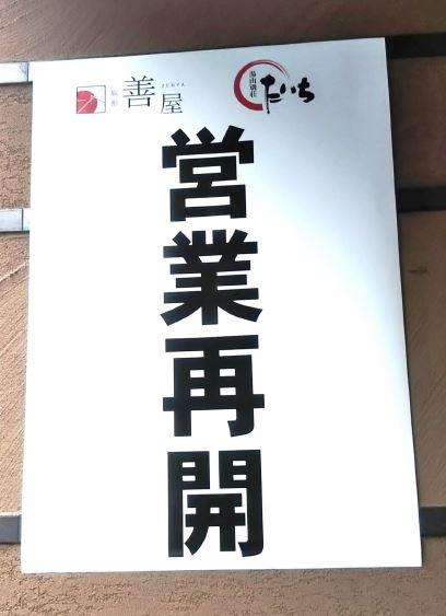 営業再開しました! ~ 山鹿平山温泉 旅館善屋通信vol.50