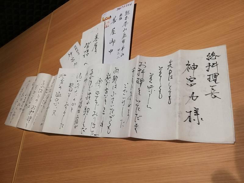 お客様からのお手紙 ~ 山鹿平山温泉 旅館善屋通信vol.56
