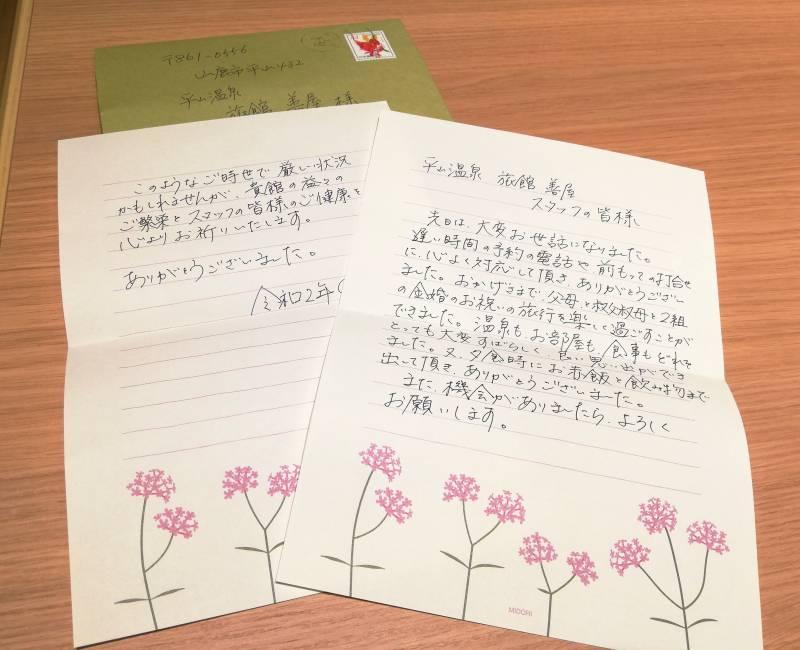 お客様からのお手紙。 ~ 山鹿平山温泉 旅館善屋通信vol.62