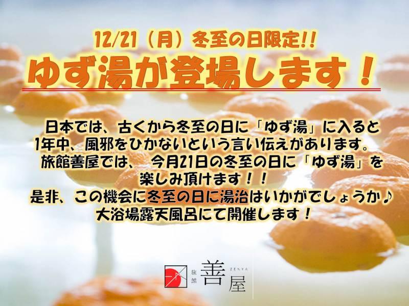 12/21(月)は冬至! ~ 山鹿平山温泉 旅館善屋通信vol.64