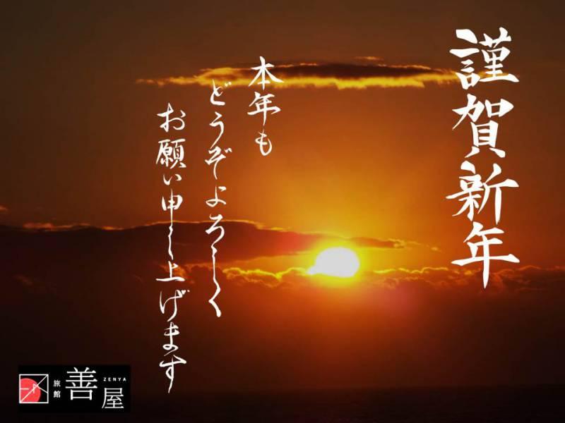 謹賀新年 ~ 山鹿平山温泉 旅館善屋通信vol.66