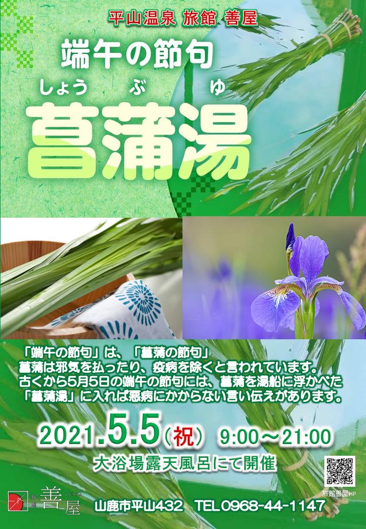 5月5日は菖蒲湯 ~ 山鹿平山温泉 旅館善屋通信vol.71