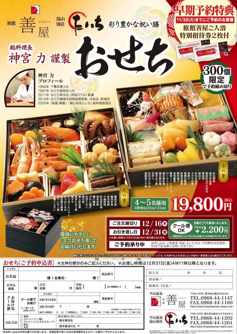 おせち 販売のお知らせ ~ 山鹿平山温泉 旅館善屋通信vol.77