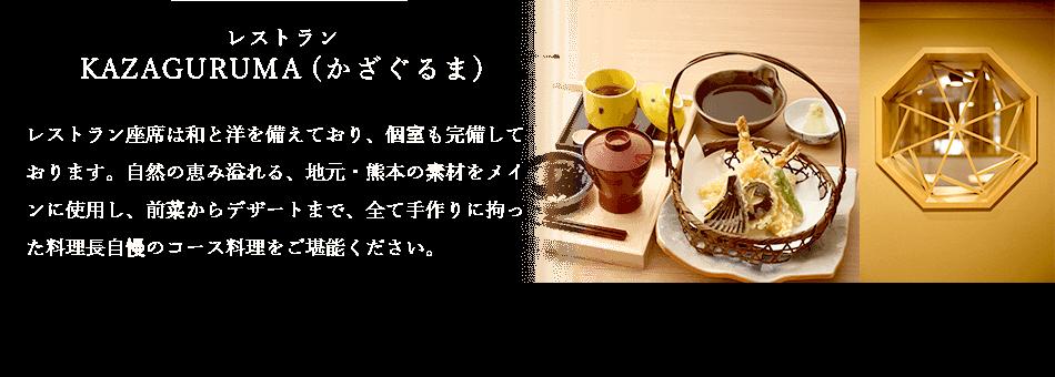 レストラン KAZAGURUMA(かざぐるま)
